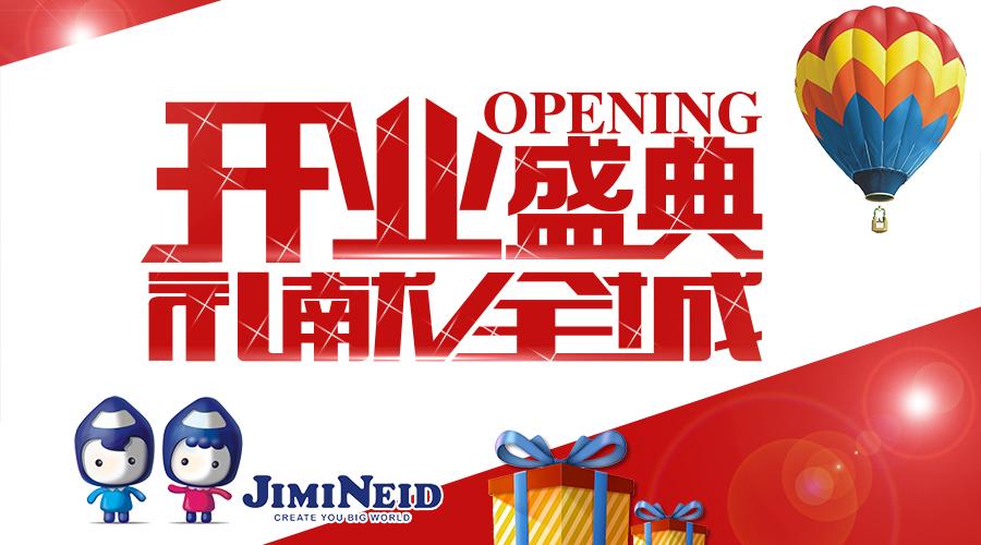 杰米兰帝万博手机登录网址是多少万博体育app在哪里下载再传佳绩,广西北海万达广场店盛大开业!
